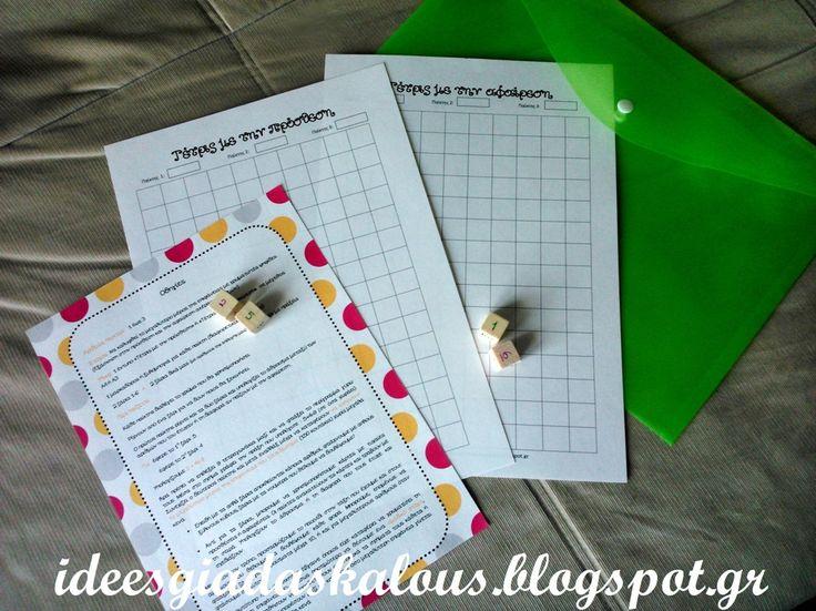 Ιδέες για δασκάλους: Ώρα για παιχνίδι: Φάκελοι δραστηριοτήτων