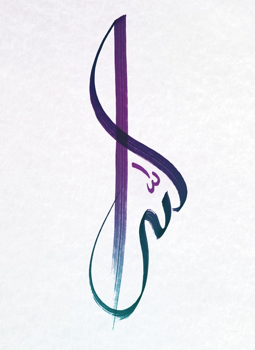 islamic art Allah لفظ الجلالة الله arabic calligraphy