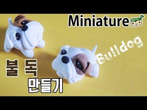 강아지 불독 캐릭터 미니어쳐 만들기[고무인간] miniature - YouTube