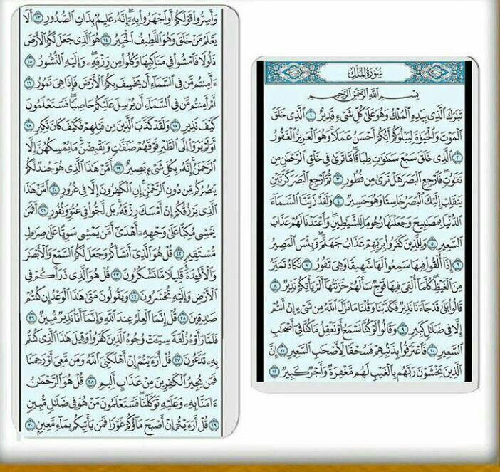 سورة الملك قبل النوم Words Quran Translation Bullet Journal