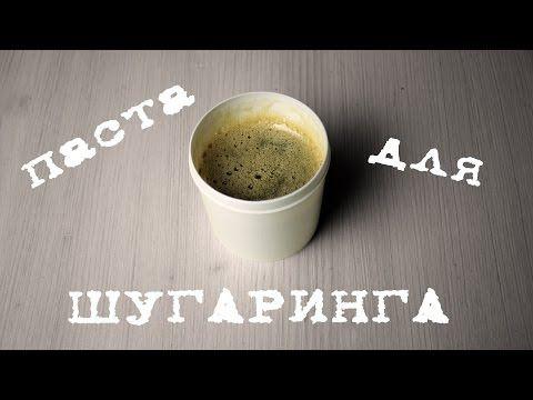 Паста для шугаринга - Kamila Secrets Выпуск 58 - YouTube