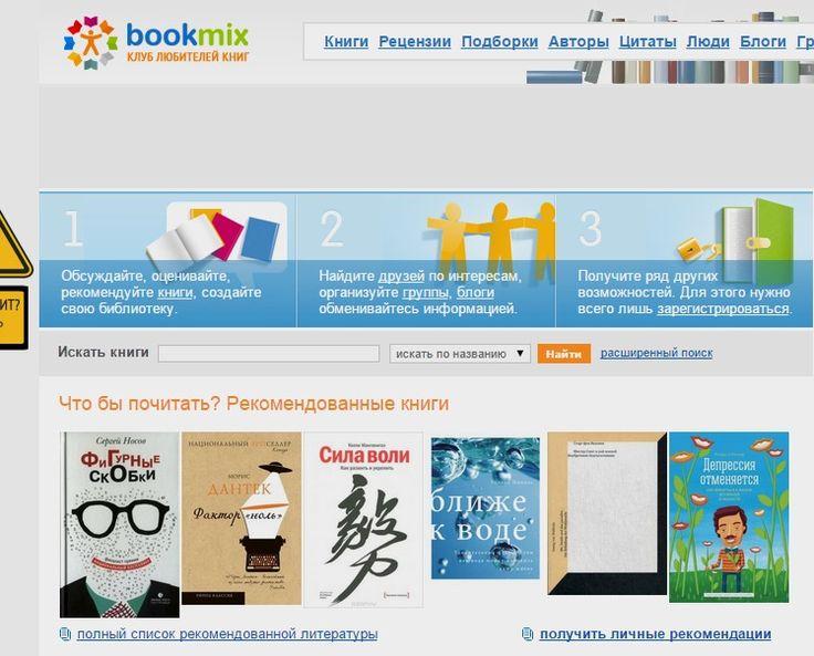 Книги - рецензии, обзоры, отзывы, книжные рейтинги и рекомендации