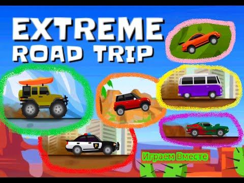 Extreme road trip Car Game Cartoon for Kids