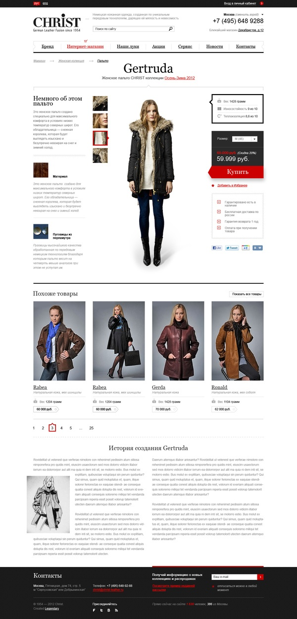 E-Store of Leather Clothing on Web Design Served