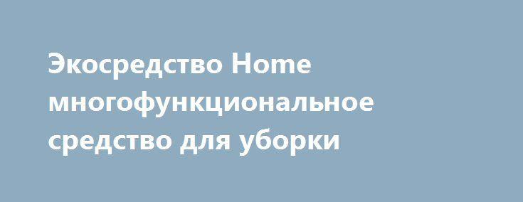 Экосредство Home многофункциональное средство для уборки http://brandar.net/ru/a/ad/ekosredstvo-home-mnogofunktsionalnoe-sredstvo-dlia-uborki/  В наличии есть Экосредство Home многофункциональное средство для уборки.Очень хорошие отзывы от клиентов! Крутое средство!Для заказа пишите в вайбер или звоните.Найти более подробную информацию или сделать заказ самостоятельного Вы можете также здесь: http://nlstar.com/ref/aziPJi/Также есть возможность выбрать средство в нашем магазине на ул…