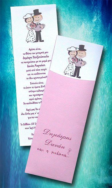 Προσκλητήριο Γάμου & Βάπτισης μαζί [''Γαμοβάπτιση''] (για κοριτσάκι), φτιαγμένο από Ροζ & Λευκό ποιοτικό Ιταλικό χαρτί, με γκοφρέ ματ επιφάνεια (τύπου Κανσόν) και βάρος 220 γρ. http://www.prosklitirio-eshop.gr/?438,gr_68141g