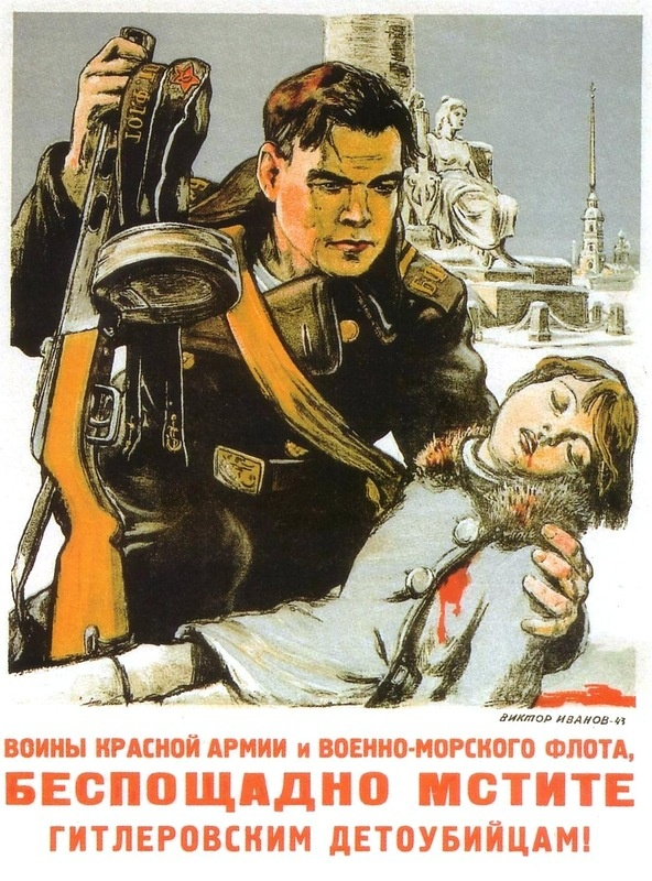 """Soldiers of the Red Army and Navy -  (witness) Hitler's ruthless revenge filicide"" - Soviet Union, 1943"