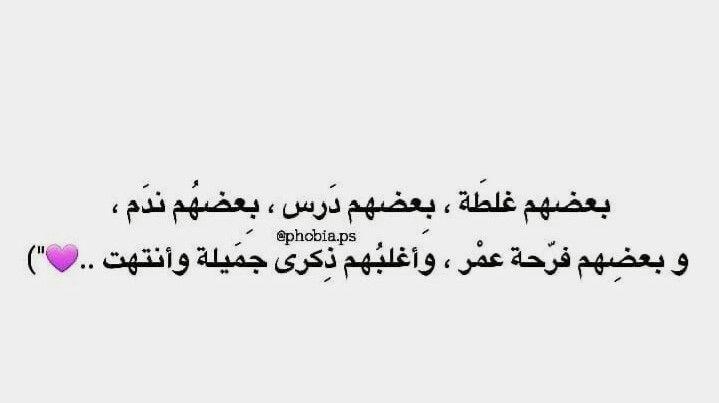 واغلبهم ذكري جميله وانتهت Quotes Life Management Arabic Calligraphy