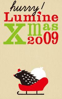 LUMINE ルミネ2009ハリー クリスマスキャンペーンのハリネズミ 佐野研二郎
