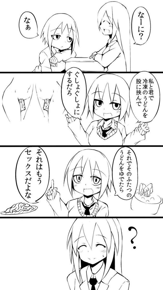 須影 sukage1 さんの漫画 18作目 ツイコミ 仮 漫画 漫画 セリフ 東方 かわいい
