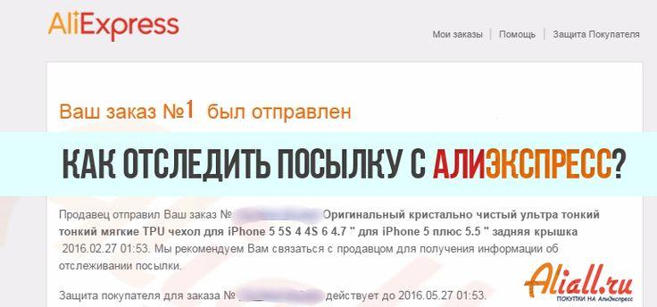 Как отследить посылку с Алиэкспресс? - http://aliall.ru/pomoshh-novichkam/kak-otsledit-posylku-s-aliyekspress/