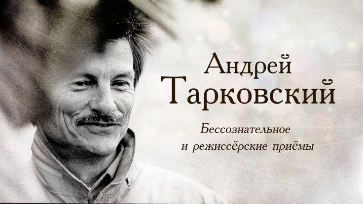 Режиссёрский почерк Андрея Тарковского - Часть 2 | Бессознательное и реж...