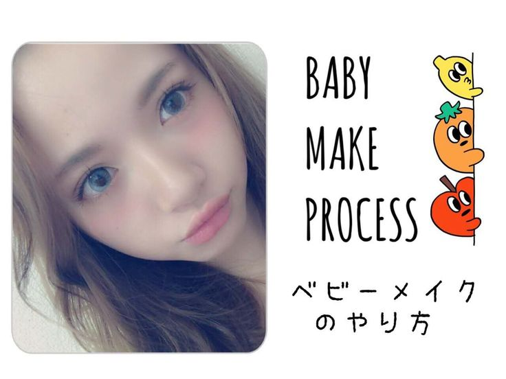 JK♡甘め【ベビーフェイス】メイクのやり方♪ 薄めナチュラル仕上げ☆Let the baby face makeup