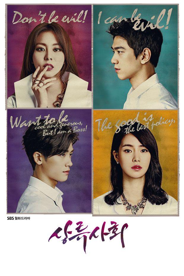 High Society (South Korea, 2015; SBS). Starring Uee, Sung Joon, Park Hyung-sik, Lim Ji-yeon, and more. Airs Mondays & Tuesdays at 9:55 p.m. (2 eps/week) [Info via Asian Wiki] >>> Available on Viki.