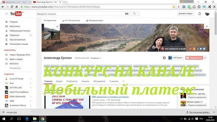 Конкурс на мобильный платеж 500 рублей! подробнее в видео!https://youtu.be/pTFzrrGB1U8