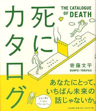 死にカタログ / 寄藤文平