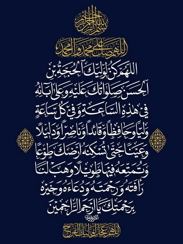 Pin By طال الأنتظار On Karbala Pics Islamic Calligraphy Islamic Wall Art Caligraphy Art