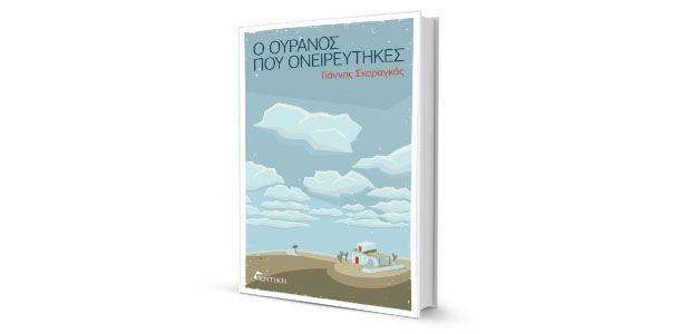 ΓΙΑΝΝΗΣ ΣΚΑΡΑΓΚΑΣ Προδημοσίευση από το μυθιστόρημα του Γιάννη Σκαραγκά Ο ΟΥΡΑΝΟΣ ΠΟΥ ΟΝΕΙΡΕΥΤΗΚΕΣ, που θα κυκλοφορήσει στα μέσα Οκτωβρίου από τις εκδόσεις Κριτική.