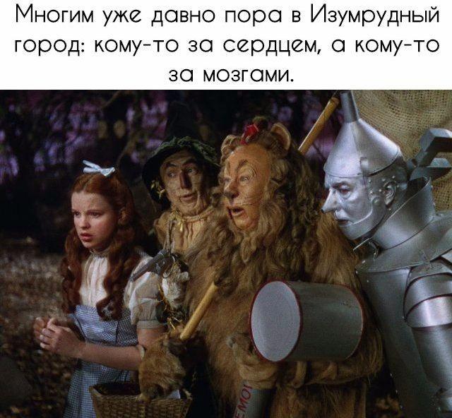 пошли  в Изумрудный город .....)))