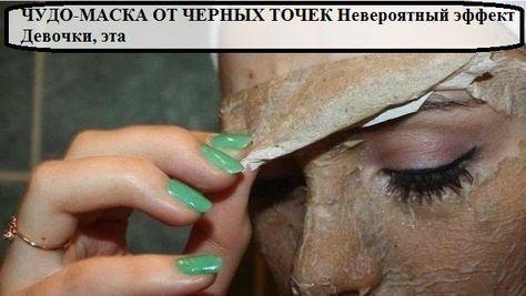 Девочки, эта маска — находка для меня! Чистая и очень мягкая кожа уже после 1 применения! Яичная маска-пленка. Отличная альтернатива...