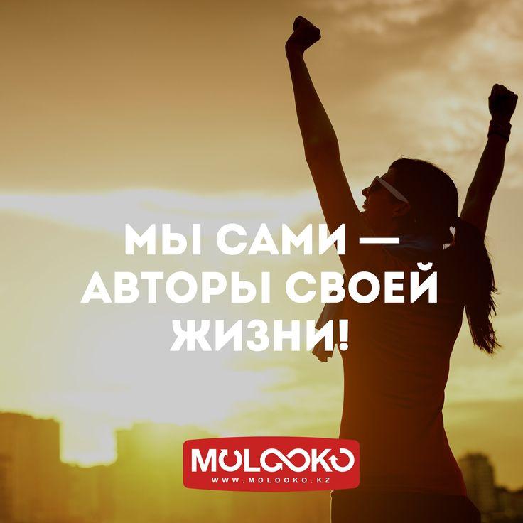 Мы сами - авторы своей жизни! #molooko #motivation