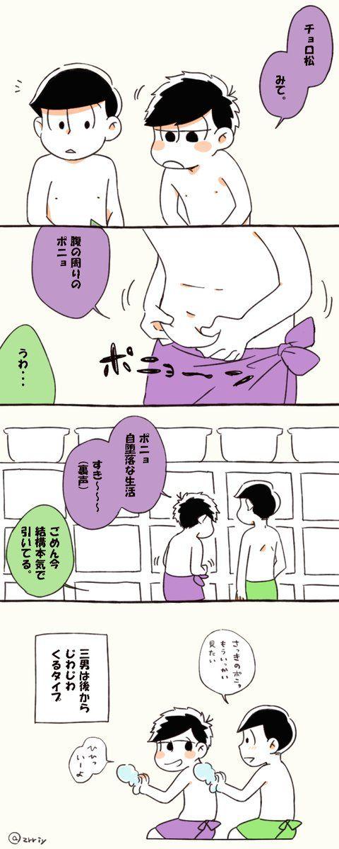 【六つ子】『笑いのツボが一緒な年中松』(まんが)