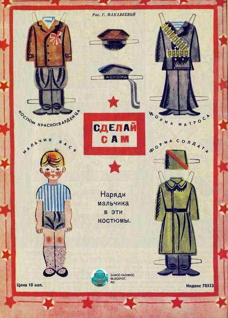 Бумажные куклы из советских журналов.