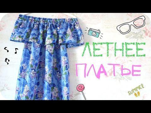 DIY Летнее платье с воланом | Summer off shoulder dress - YouTube