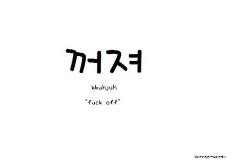 How To Say Fuck In Korean 39
