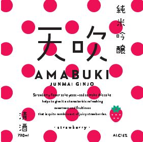 amabuki_label
