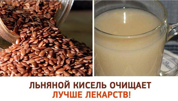 lnyanoj_kisel_-_intensivnoe_ochishhenie_i_omolozhenie__naget_ru