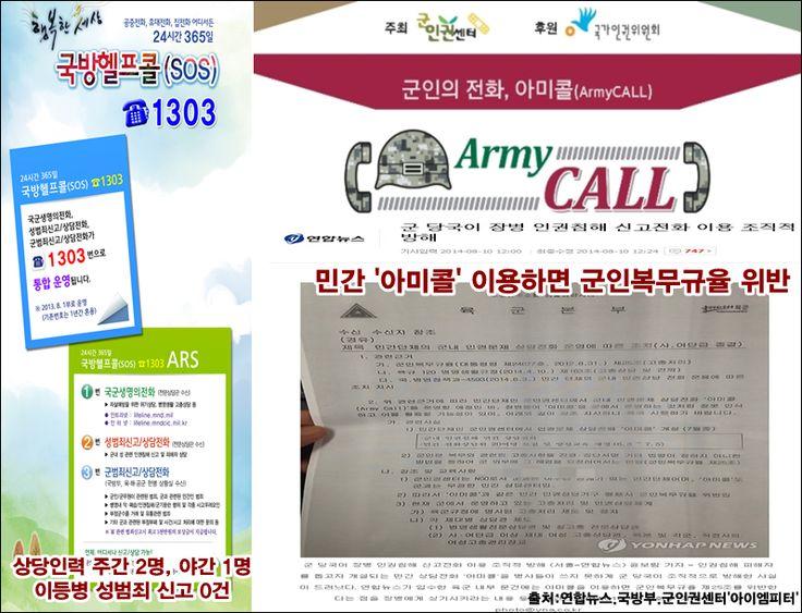 '입대동기 분-소대' 자살 병사 나온 '동기생부대'의 재탕 :: 아이엠피터 #국방헬프콜 #아미콜