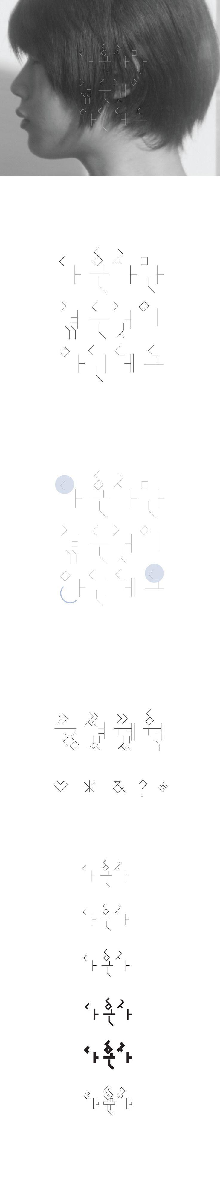 김주리│ Typography Design 2015│ Major in Digital Media Design│#hicoda │hicoda.hongik.ac.kr