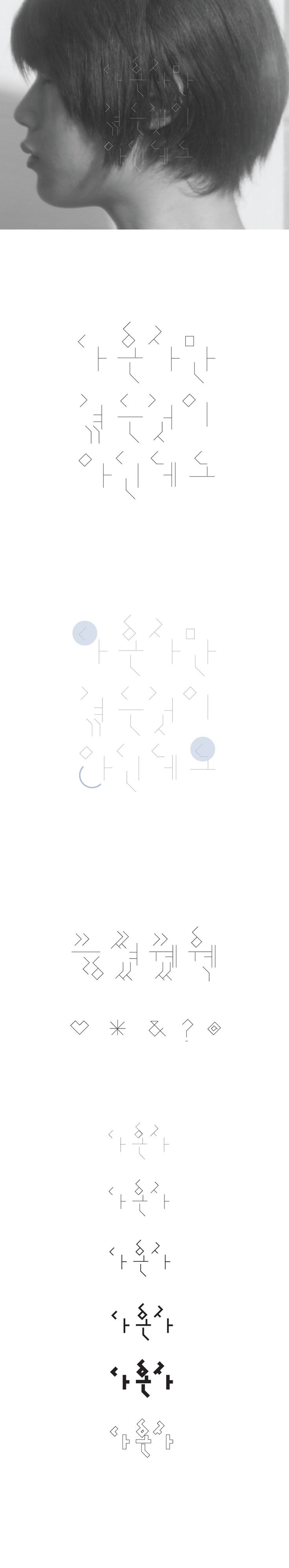 김주리│ Typography Design 2015│ Major in Digital Media Design│#hicoda │hicoda.hongik.ac.kr