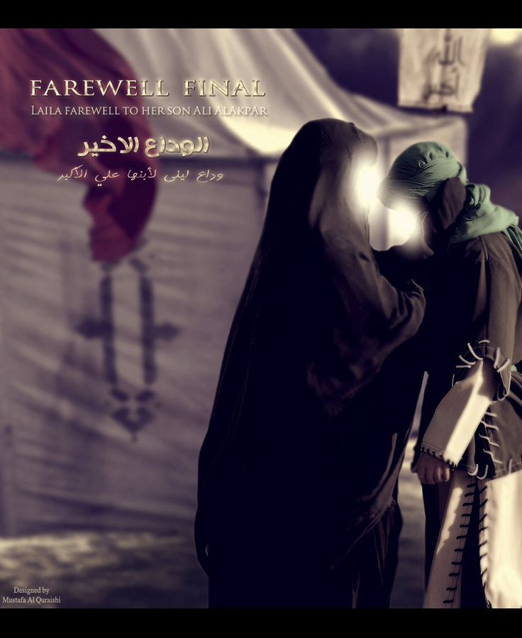 Non Muslim Perspective On The Revolution Of Imam Hussain: Farewell Final By Mustafa20