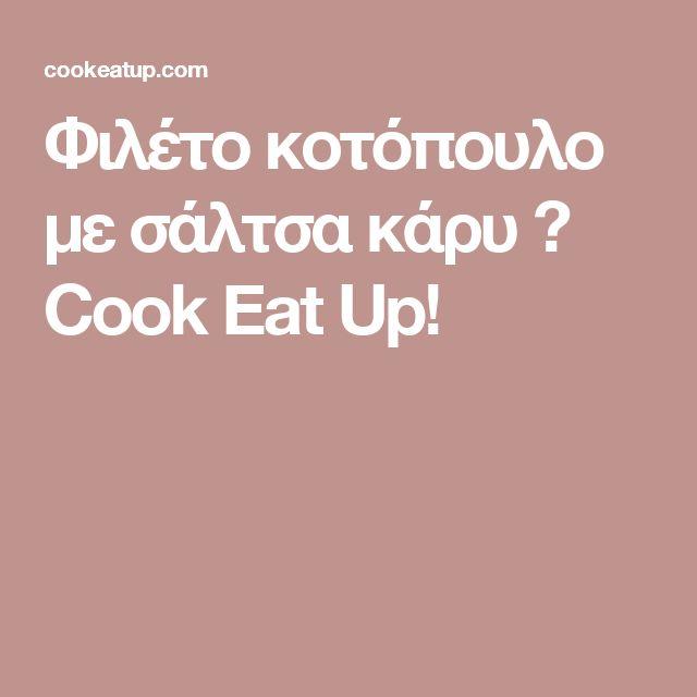 Φιλέτο κοτόπουλο με σάλτσα κάρυ ⋆ Cook Eat Up!
