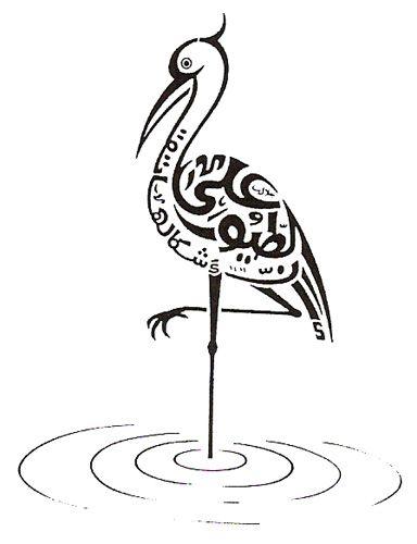 draw by arabic words