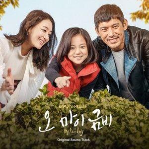 OST / オー・マイ・グムビ(KBS韓国ドラマ) [ 韓国 ドラマ ] [ OST ][CD] :韓国音楽専門ソウルライフレコード