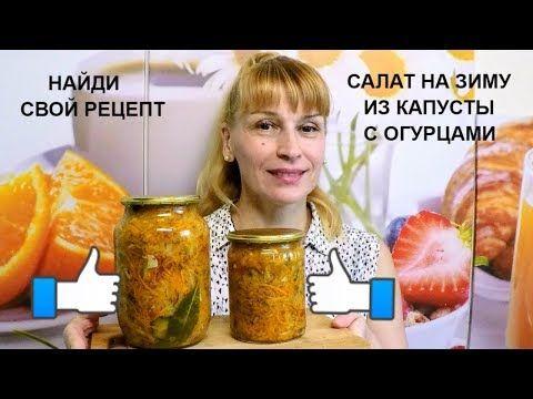 (20) Салат из капусты на зиму вкусный простой рецепт заготовки и консервации - YouTube