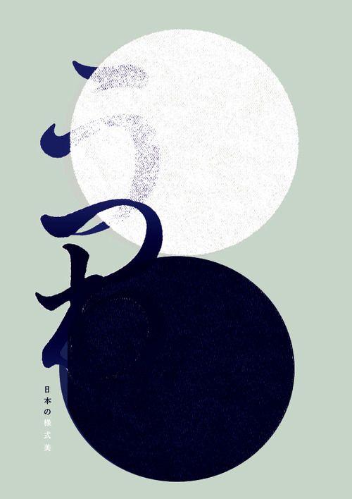 うつわ 日本の様式美: Utsuwa, The beauty of Japanese style: Satoshi Ueda, 2013