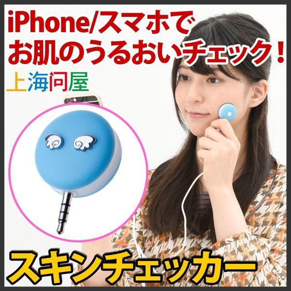 iPhone/スマホ接続 スキンチェッカー(肌水分計) (914049)