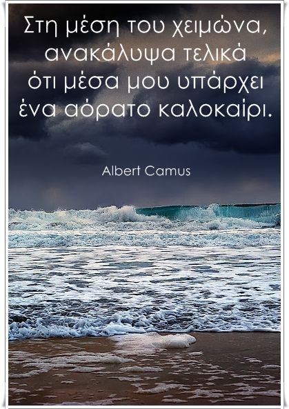 Δια πνεύματος Αλμπέρ Καμύ... Του μεγάλου αυτού λογοτέχνη που μας άφησε νωρίς...