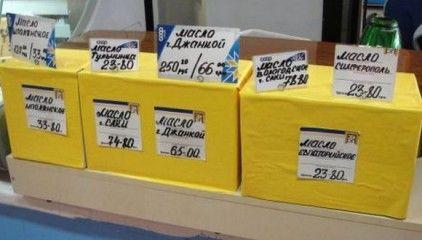Какое масло в Украине есть нельзя: все что угодно, кроме молока | Newsoboz