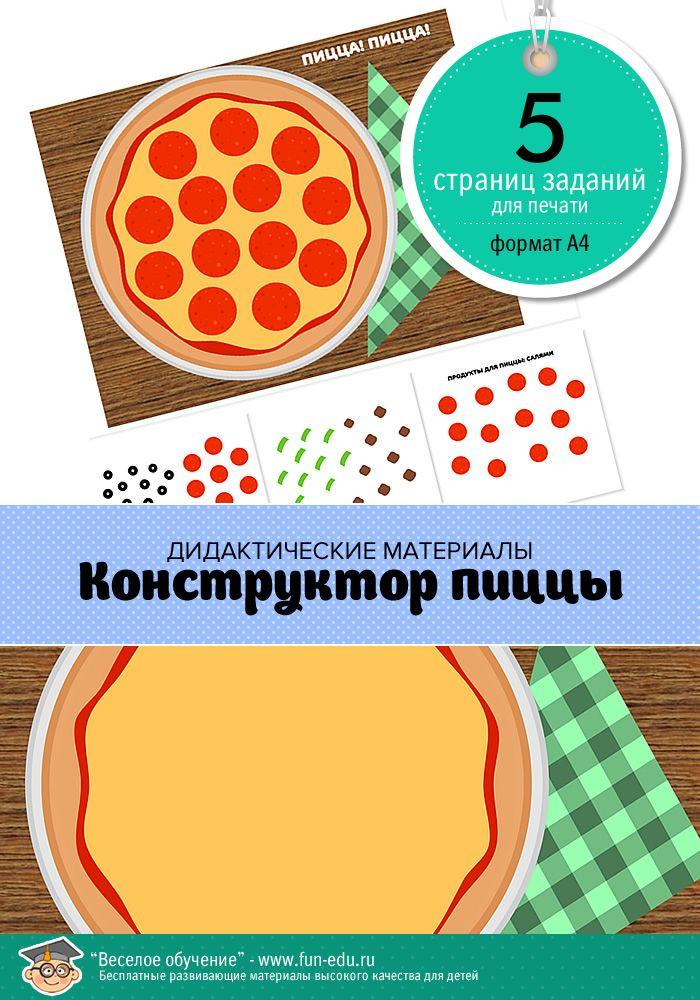 """Набор для аппликации """"Пицца"""" - отличный дидактический материал для маленьких кулинаров и гурманов. Вырезаем продукты для пиццы и наклеиваем их на подложку, попутно тренируя моторику и воображение."""
