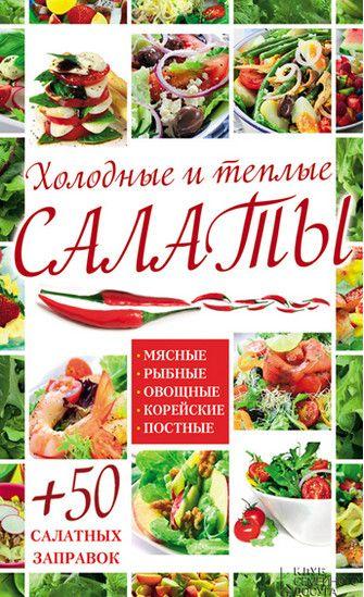 Кулинария салаты и холодные закуски