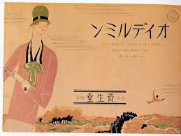 Image result for shiseido advertisement