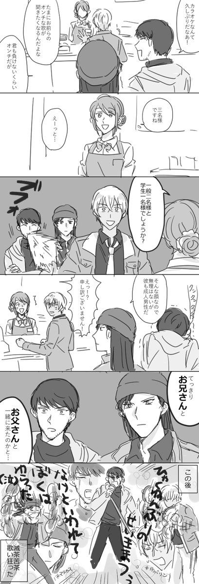 Je sais pas lire le japonais. Mais les images sont drôles :3