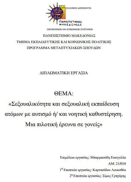 Σεξουαλικότητα και Σεξουαλική Εκπαίδευση ατόμων με Αυτισμό και Νοητική Υστέρηση: Μία πιλοτική έρευνα σε γονείς. Διαβάστε: http://noesi.gr/book/study/sexoyalikotita-kai-sexoyaliki-ekpaideysi-atomon-aytismo-kai-noitiki-ysterisi