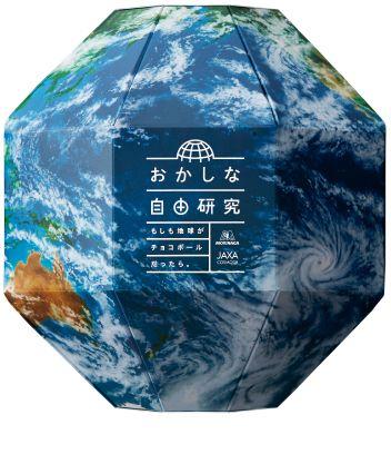 もしも地球がチョコボールだったら。/おかしな自由研究