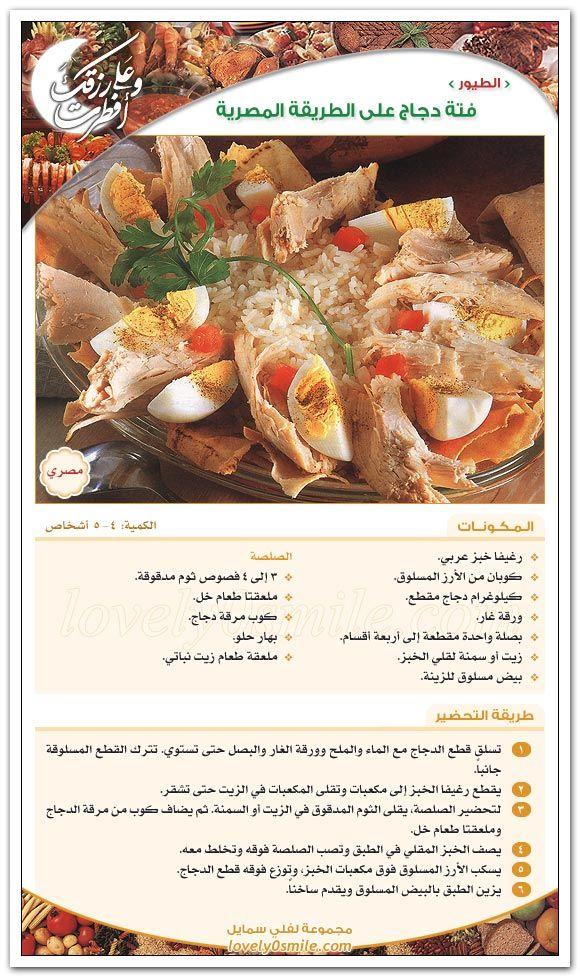 اطباق رمضان 2019 منوعه من اكلات رمضان 2019 من طبخات رمضان2019 Egyptian Food Food Arabic Food